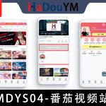 😈 麻豆源码 😈#MDYS04,苹果cmsV10_番茄视频站_二开苹果cms视频网站源码模板_可封装双端APP