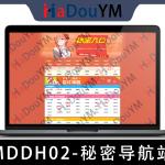 😈 麻豆源码 😈#MDDH02,秘密入口,最新导航源码导航,自动收录,自动审核,批量检查友链有效性