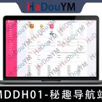 😈 麻豆源码 😈#MDDH01,秘趣导航,最新导航源码导航,自动收录,自动审核,批量检查友链有效性